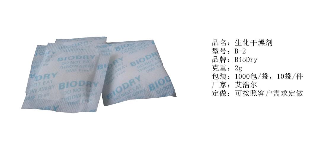 生化干燥剂
