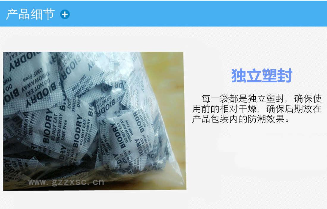 防霉干燥剂独立塑封