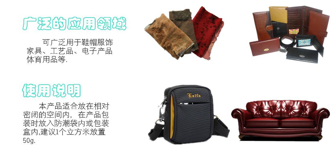 防霉干燥剂用途广泛