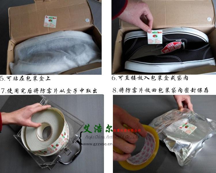 Dc.odorban防霉片使用2
