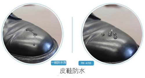 皮鞋防水对比