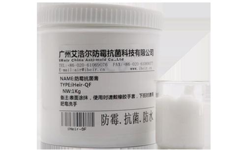 防霉抗菌膏