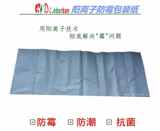防霉包装纸