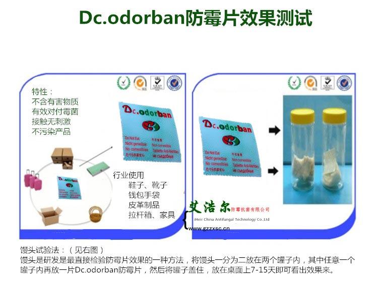 Dc.odorban防霉片效果测试