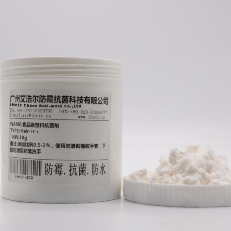 105塑料抗菌剂